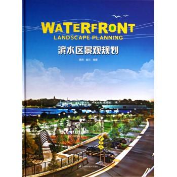 滨水区景观规划(精)