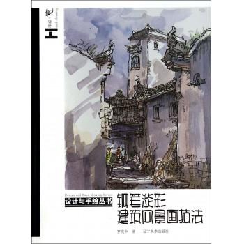 钢笔淡彩建筑风景画技法/设计与手绘丛书