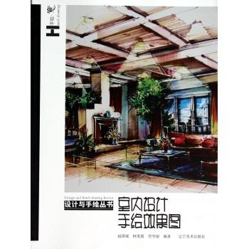 室内设计手绘效果图/设计与手绘丛书