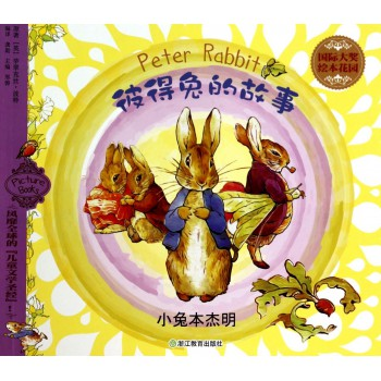 小兔本杰明/彼得兔的故事/国际大奖绘本花园