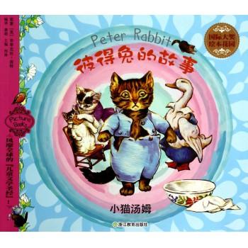 小猫汤姆/彼得兔的故事/国际大奖绘本花园