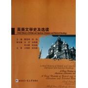 英美文学史及选读
