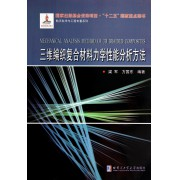 三维编织复合材料力学性能分析方法/航天科学与工程专著系列