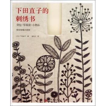 下田直子的刺绣书(背包零钱袋小物品)