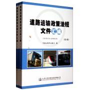 道路运输政策法规文件汇编(2012年3月-2014年5月共2册)