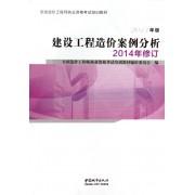 建设工程造价案例分析(2014年修订2013年版全国造价工程师执业资格考试培训教材)