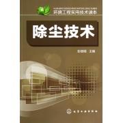 除尘技术(环境工程实用技术读本)