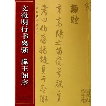 文徵明行书离骚滕王阁序/中国经典书画丛书