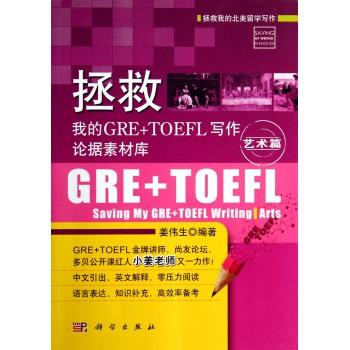 拯救我的GRE+TOEFL写作论据素材库(艺术篇)/拯救我的北美留学写作