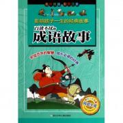百读不厌的成语故事(彩图注音)/影响孩子一生的经典故事/中国少年儿童阅读文库