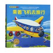 海豚绘本花园:黄色校车系列(3册)