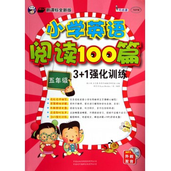 小学英语阅读100篇3+1强化训练(附光盘5年级新课标全新版MPR)