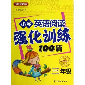 小学英语阅读强化训练100篇(3年级修订版)/方洲新概念