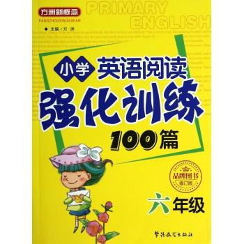 小学英语阅读强化训练100篇(6年级修订版)/方洲新概念