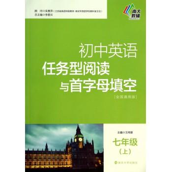初中英语任务型阅读与首字母填空(7上全国通用版)