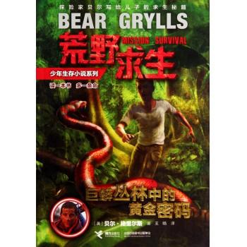 巨蟒丛林中的黄金密码/荒野求生少年生存小说系列