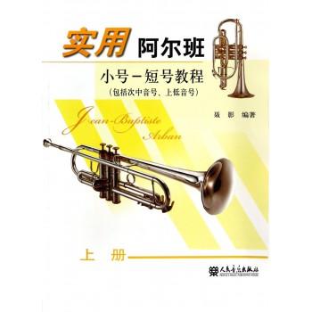实用阿尔班小号-短号教程(上包括次中音号上低音号)