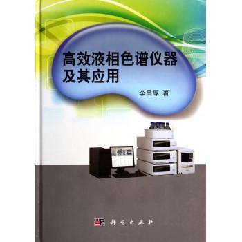 高效液相色谱仪器及其应用(精)