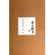 余秋雨书法(第1卷重大碑书)