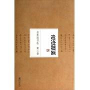 余秋雨书法(第2卷遗迹题额)