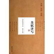 余秋雨书法(第5卷苏轼译写)