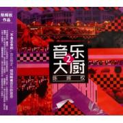 CD陈辉权音乐大厨(2)