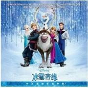 CD冰雪奇缘中文版电影原声带