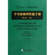 半导体物理性能手册(第2卷上)/Springer手册精选原版系列