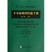 半导体物理性能手册(第3卷上)/Springer手册精选原版系列