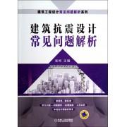 建筑抗震设计常见问题解析/建筑工程设计常见问题解析系列