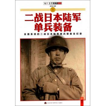 二战日本陆军单兵装备/指文图史系列