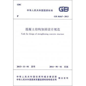 混凝土结构加固设计规范(GB50367-2013)/中华人民共和国国家标准