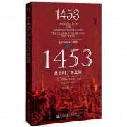 1453(君士坦丁堡之战地中海史诗三部曲)