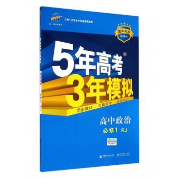 高中政治(必修1RJ高中同步新课标)/5年高考3年模拟