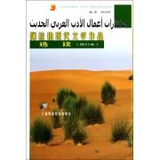 阿拉伯现代文学作品选读(修订本普通高等教育十五国家级规划教材)