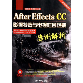 After Effects CC影视**与电视栏目包装案例解析(附光盘)