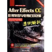 After Effects CC影视特效与电视栏目包装案例解析(附光盘)