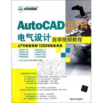 AutoCAD2014电气设计自学视频教程(附光盘CAD\CAM\CAE自学视频教程)