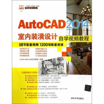 AutoCAD2014室内装潢设计自学视频教程(附光盘CAD\CAM\CAE自学视频教程)
