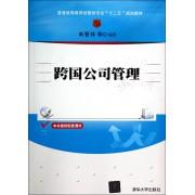 跨国公司管理(普通高等教育经管类专业十二五规划教材)