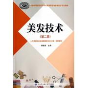 美发技术(附光盘第2版全国中等职业技术学校美容美发与形象设计专业教材)