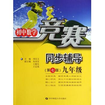 初中数学竞赛同步辅导(9年级第7版)