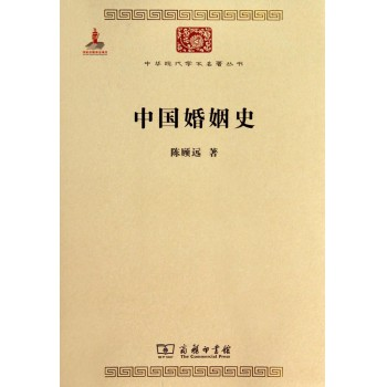 中国婚姻史/中华现代学术名著丛书