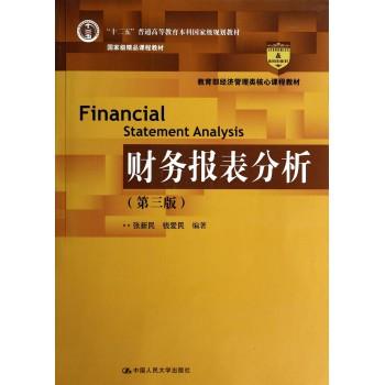财务报表分析(第3版教育部经济管理类核心课程教材十二五普通高等教育本科***规划教材)
