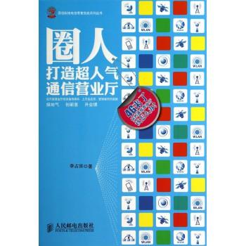 圈人(打造超人气通信营业厅)/吾信科技电信零售实战系列丛书