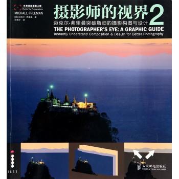 摄影师的视界(2迈克尔·弗里曼突破瓶颈的摄影构图与设计)/世界**摄影大师