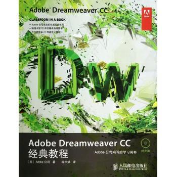 Adobe Dreamweaver CC经典教程(附光盘)