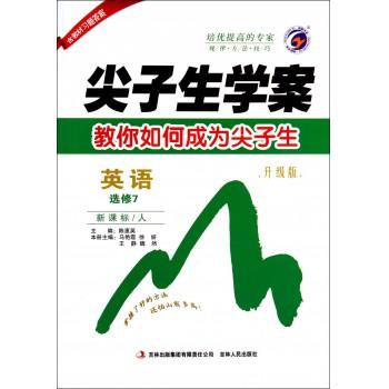 英语(选修7新课标人升级版)/尖子生学案