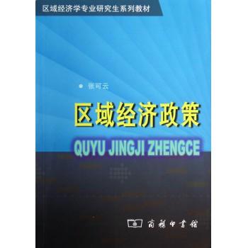 区域经济政策(区域经济学专业研究生系列教材)