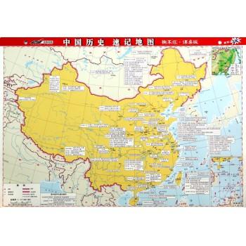 中国历史速记地图(1:15000000撕不烂课桌版)